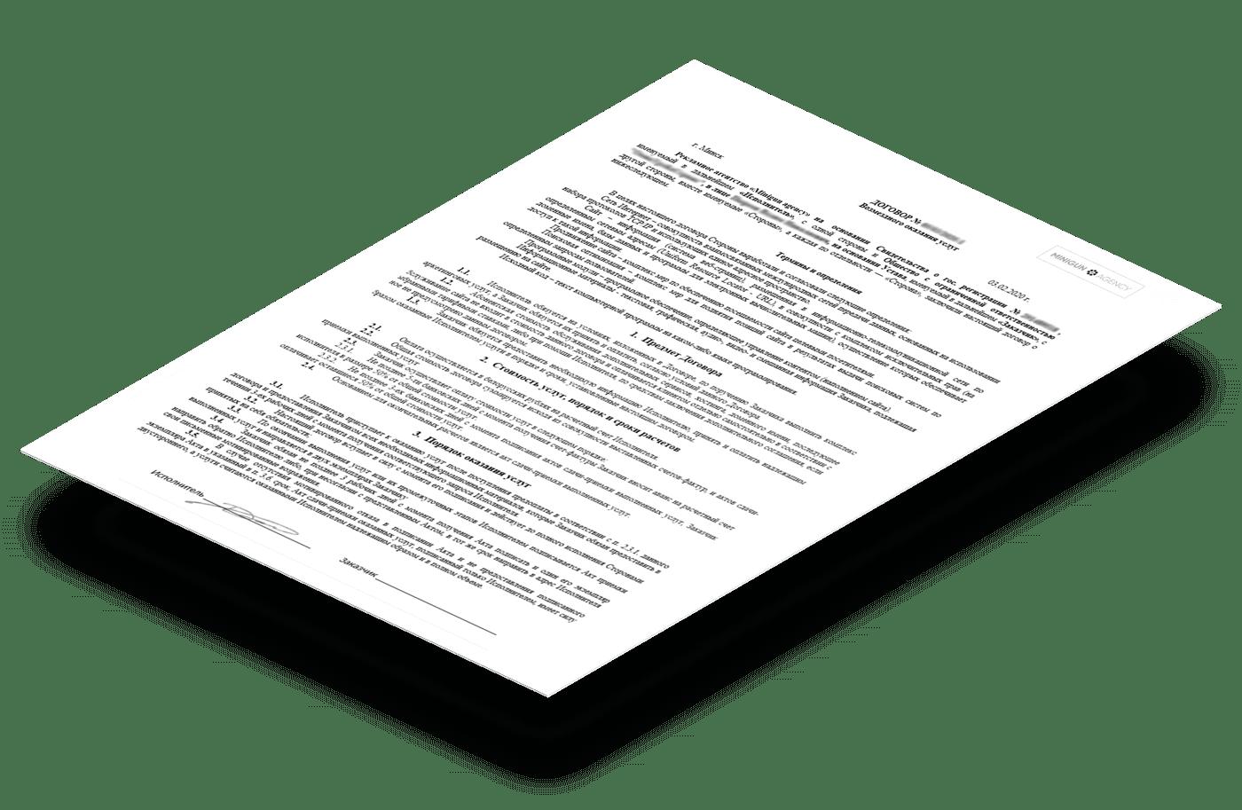 изображение документа